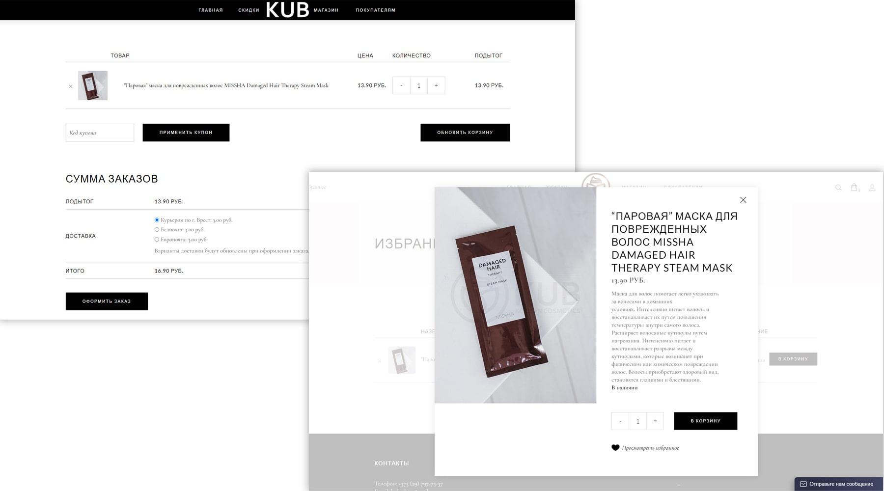 интернет магазин разработка